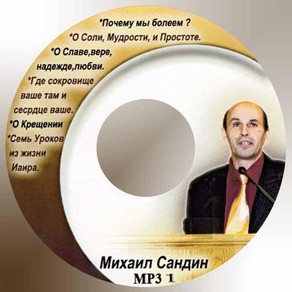 Сандин Михаил
