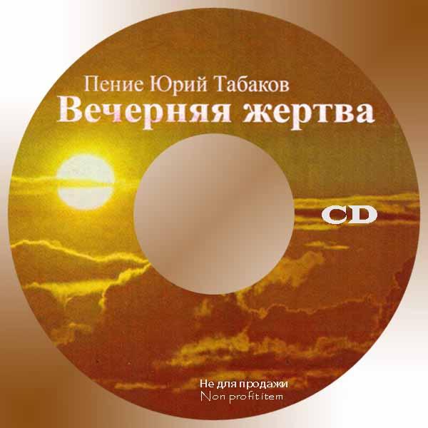 Юрий Табаков - Вечерняя жертва