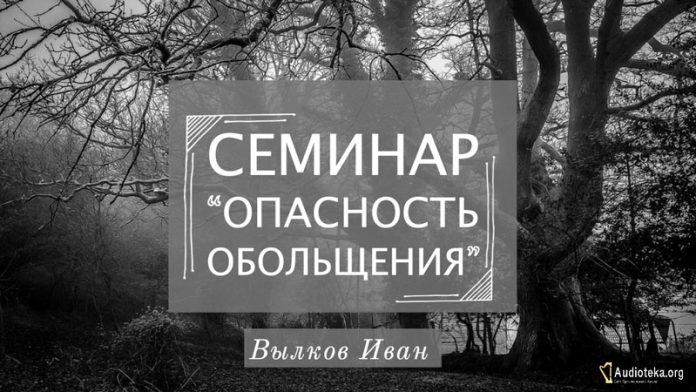 Иван Вылков