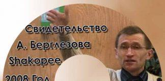 Андрея Берглезова