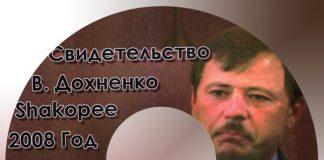 Вадим Дохненко
