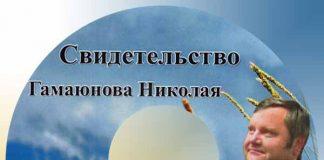 Свидетельство Николая Гамаюнова