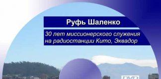 Руфь Шаленко