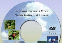 Научный институт Муди