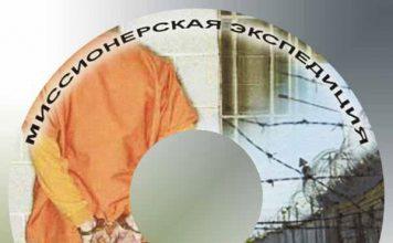 Евангелие заключённым России