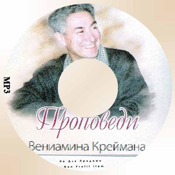 Крейман Вениамин