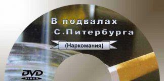 В подвалах Санкт-Питербурга