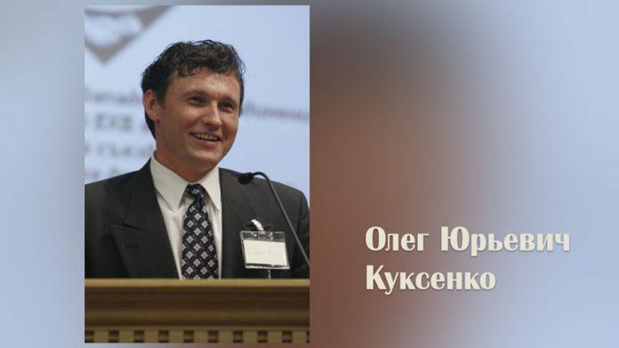 Олег Юрьевич Куксенко