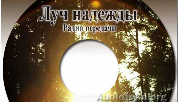 Луч надежды – диск 11 (24 передач)
