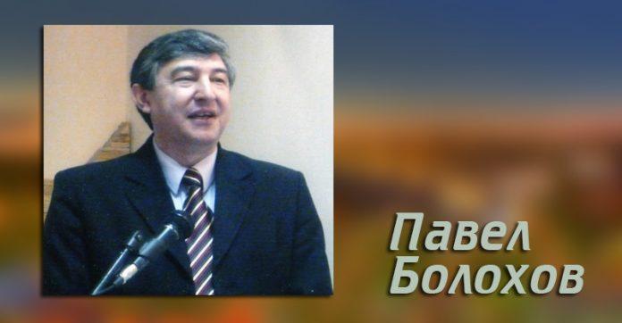 Павел Болохов