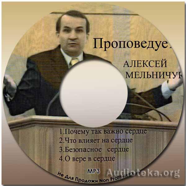Мельничук Алексей
