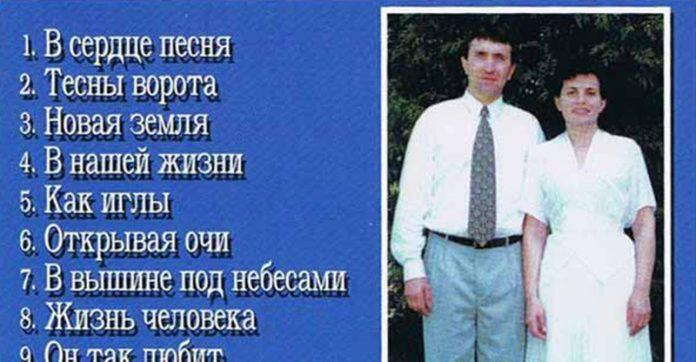 Юрий и Жанна Ткачёвы - гр. Новая Земля