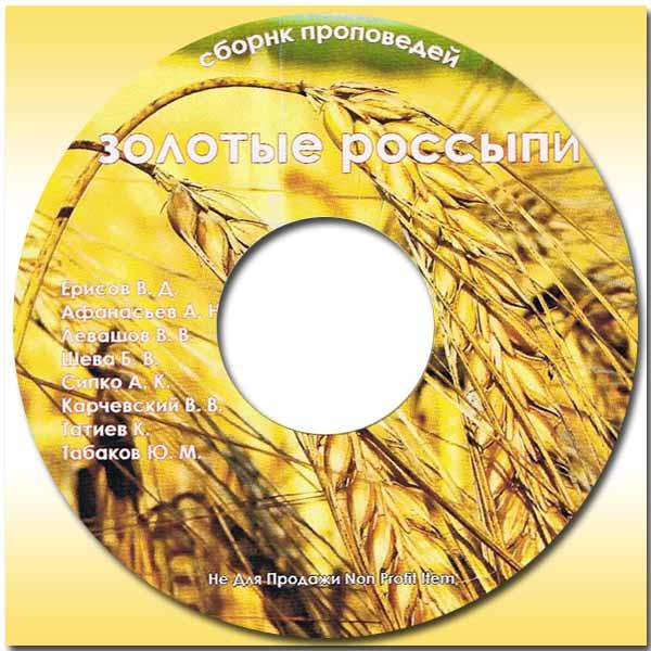 Золотые россыпи - Сборник проповедей