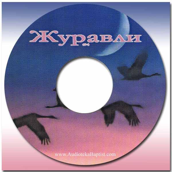 Журавли - Сборник песен