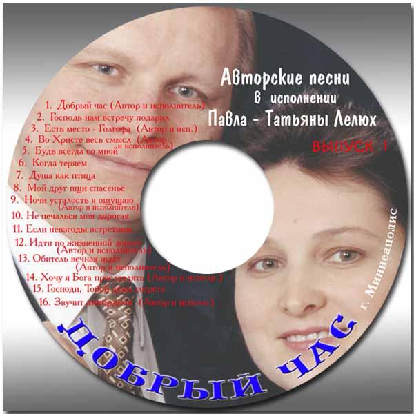 Павел & Татьяна Лелюх
