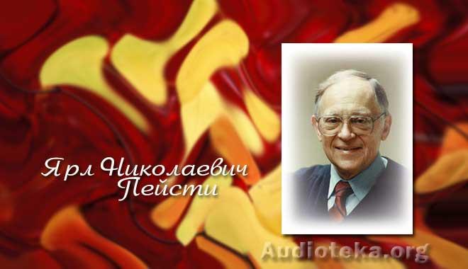 Ярл Николаевич Пейсти