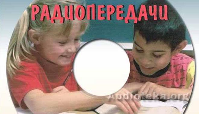 Радиопередачи для детей