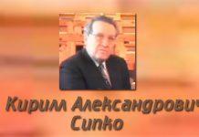 Кирилл Александрович Сипко