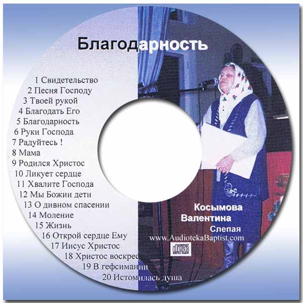 Косымова Валентина