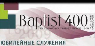 400-летие Баптизма