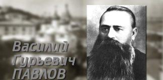 Василий Гурьевич Павлов