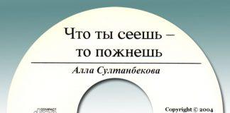 Алла Султанбекова