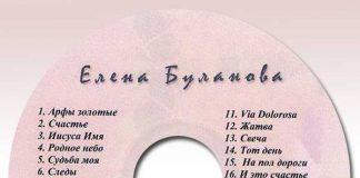 Елена Буланова - Счастье