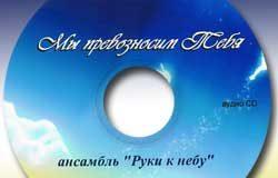 ансамбль «Руки к небу»