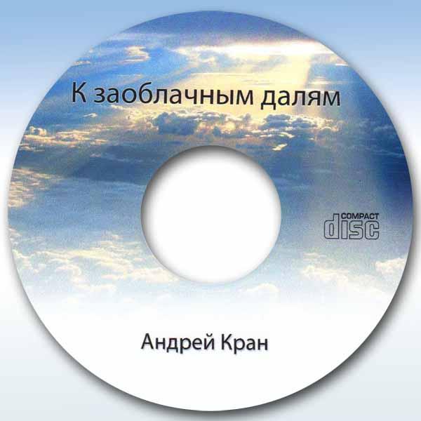 Андрей Кран