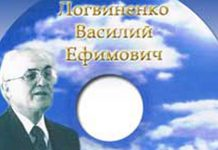 Логвиненко Василий Ефимович