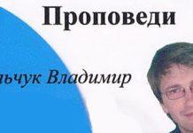 Омельчук Владимир