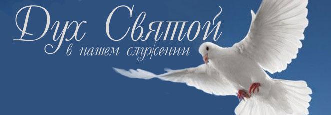 Дух Святой в нашем служении