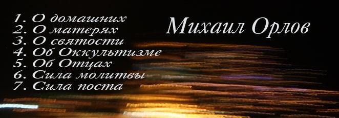 Михаил Орлов -Audioteka