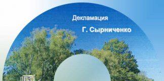 Геннадий Сырниченко