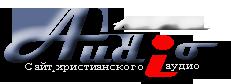Audioteka.org - Сайт христианского аудио