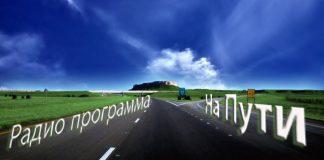"""Радио передачи """"На Пути"""""""