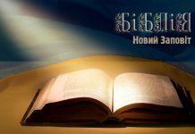 Библия - Новый Завет