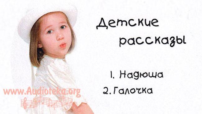 Детские рассказы - Надюша, Галочка