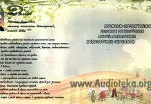 Духовно-нравственные законы воспитания детей - Иван И. Вылков