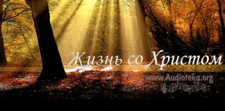 Жизнь со Христом - Братья Дулеповы