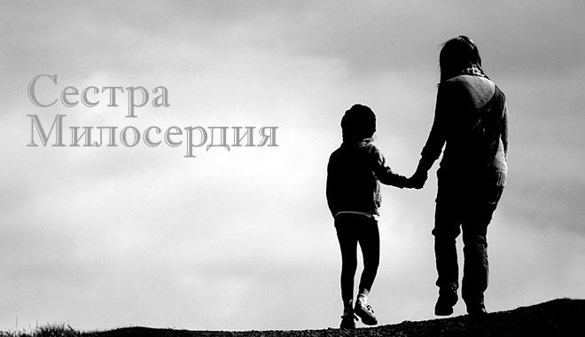 Сестра милосердия - Тамара Резникова