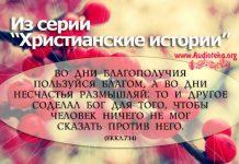 Христианские истории