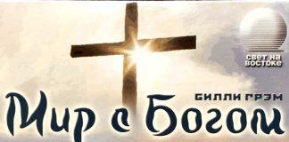 Мир с Богом - Билли Грэм