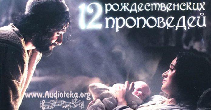 12 Проповедей на Рождество