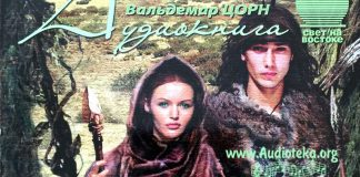 Племя детей света - Вальдемар Цорн