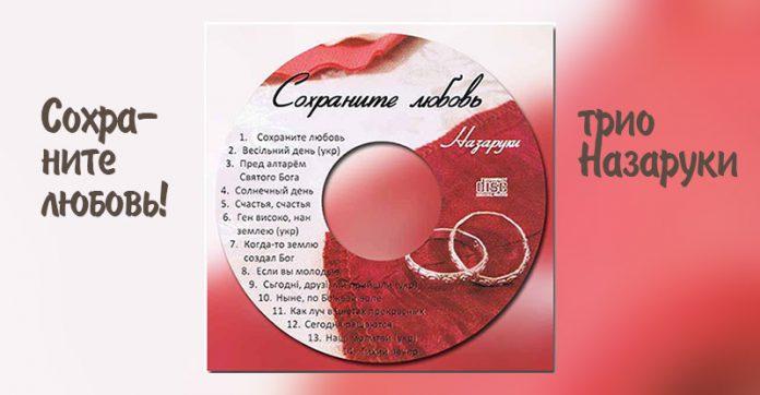Трио Назаруки - Сохраните любовь