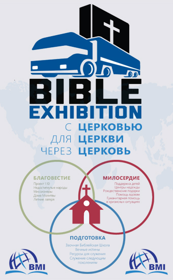 Bible Truck exhibition