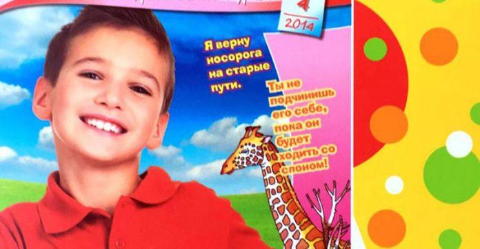 Тропинка 04/2014 - Детский христианский журнал