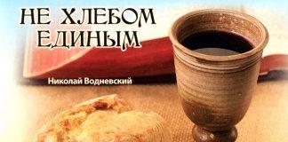 Не хлебом единым - Николай Водневский