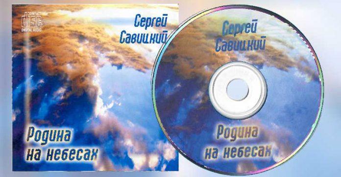 Сергей Савицкий – Родина на небесах